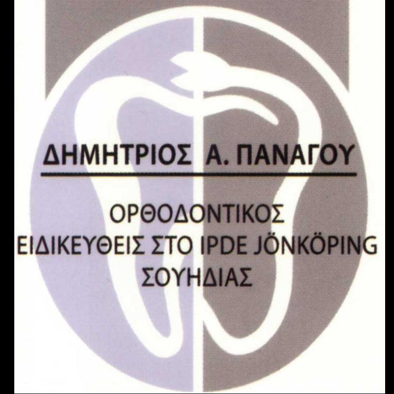 ΠΑΝΑΓΟΥ ΔΗΜΗΤΡΙΟΣ Α