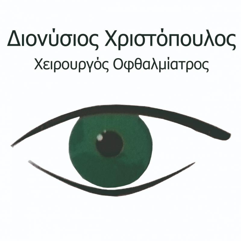 ΧΡΙΣΤΟΠΟΥΛΟΣ ΔΙΟΝΥΣΙΟΣ