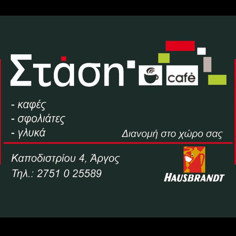 ΣΤΑΣΗ CAFE (ΣΤΑΣΗ ΚΑΦΕ)