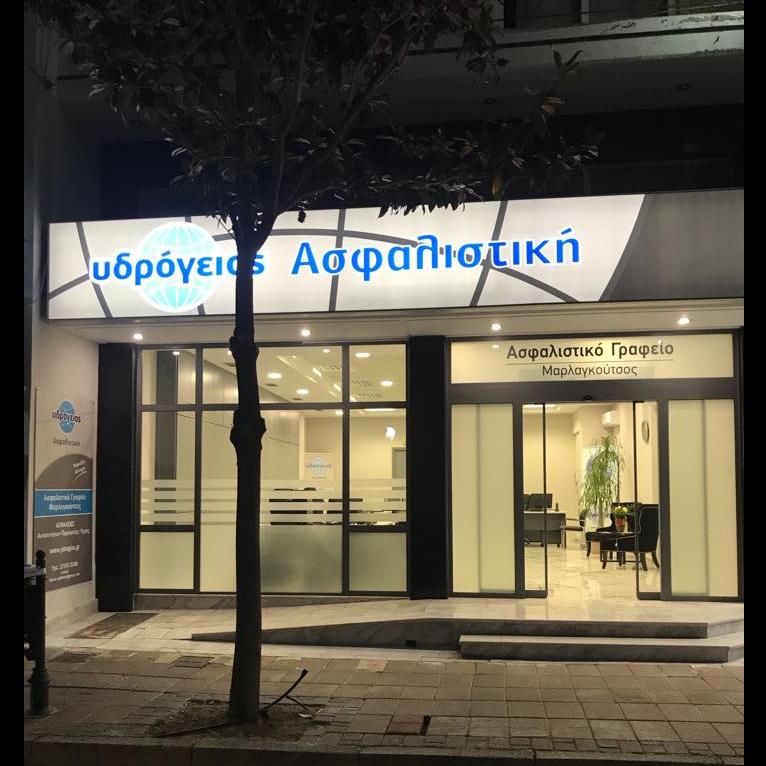 ΑΣΦΑΛΙΣΤΙΚΟ ΓΡΑΦΕΙΟ ΜΑΡΛΑΓΚΟΥΤΣΟΣ