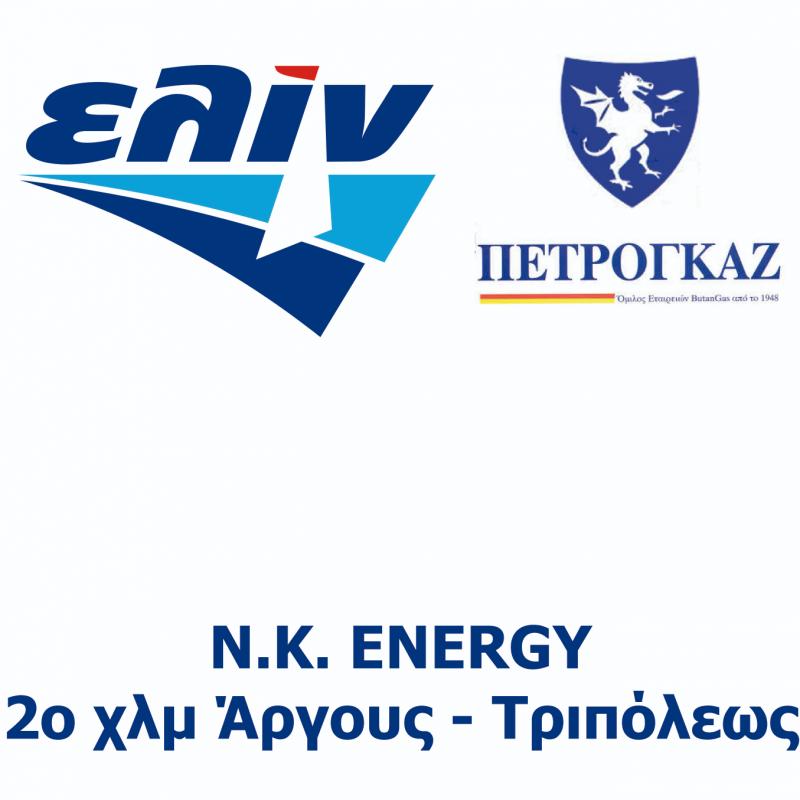 ΕΛΙΝ / PETROGAZ   N.K.ENERGY IKE