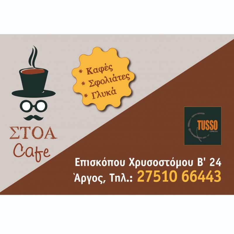 ΣΤΟΑ CAFE