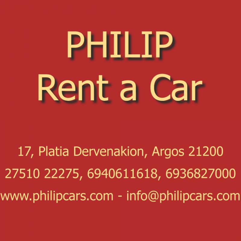 PHILIP RENT A CAR - ΠΛΑΤΗΣ ΔΗΜΗΤΡΙΟΣ